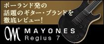 【製品レビュー】MAYONES / Regius 7 T-GRA-G
