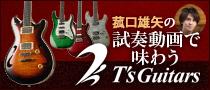 【特集】菰口雄矢 meets T's Guitars