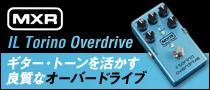 【製品レビュー】MXR / IL Torino Overdrive