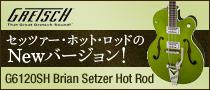 【製品レビュー】Gretsch / G6120SH Brian Setzer Hot Rod