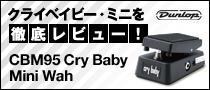 【製品レビュー・スペシャル】Jim Dunlop / CBM95 Cry Baby Mini Wah