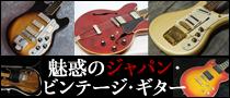 魅惑のジャパン・ビンテージ・ギター