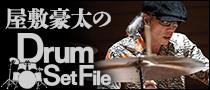 【連載】屋敷豪太のDrum Set File