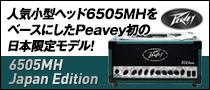 【製品レビュー】Peavey / 6505MH Japan Edition