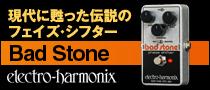 【製品レビュー】Electro-Harmonix/ Bad Stone