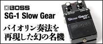 VEF19_BOSS SG-1 Slow Gear