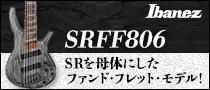 【製品レビュー】Ibanez / SRFF806