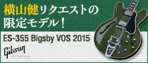 【製品レビュー】Gibson Memphis / ES-355 Bigsby VOS 2015 Olive Drab Green