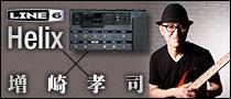 【特集】増崎孝司 meets Line 6 Helix