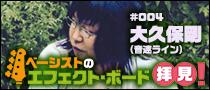 【連載】大久保剛(音速ライン)のエフェクト・ボード拝見!