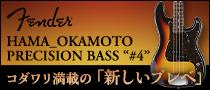 """【製品レビュー】Fender / HAMA_OKAMOTO PRECISION BASS """"#4"""""""