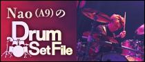 【連載】Nao(A9)のDrum Set File