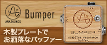 【製品ニュース】Anasounds / Bumper