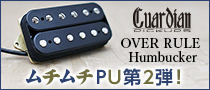 【製品ニュース】Guardian Pickups/OVER RULE Humbucker
