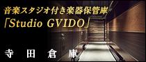 【特集】寺田倉庫の音楽スタジオ付き楽器保管庫「Studio GVIDO」