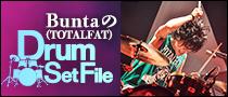 【連載】Bunta(TOTALFAT)のDrum Set File