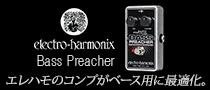 【製品レビュー】Electro-Harmonix / Bass Preacher