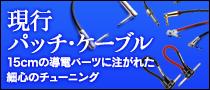 【Dr.Dの機材ラビリンス第27回】現行パッチ・ケーブル〜葉脈のマテリアル