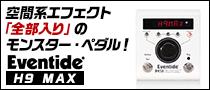 【製品レビュー】Eventide / H9 Max