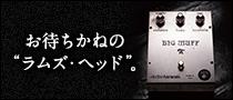 【連載】Vintage Effector Cafe03 Electro-Harmonix Big Muff π