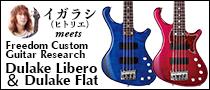 【特集】イガラシ meets Freedom Custom Guitar Research Dulake Libero&Flat