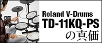 【特集】Roland V-Drums TD-11KQ-PS
