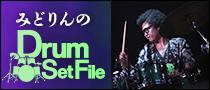 【連載】みどりんのDrum Set File