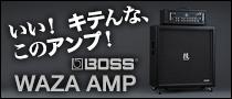 【特集】大村孝佳 meets BOSS WAZA AMP