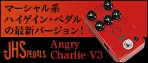 【製品レビュー】JHS Pedals / Angry Charlie V3