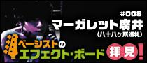 【連載】マーガレット廣井(八十八ヶ所巡礼)のエフェクト・ボード拝見!