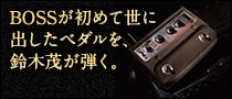 【連載】Vintage Effector Cafe06 BOSS CE-1