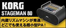 【製品レビュー】KORG / STAGEMAN 80