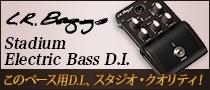 【製品レビュー】L.R.Baggs / Stadium Electric Bass D.I.