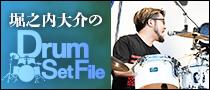 【連載】堀之内大介(Base Ball Bear)のDrum Set File