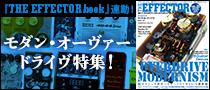 【特集】モダン・オーバードライブ 〜脱クラシック系オーバードライブという選択肢