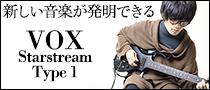 【特集】wowaka(ヒトリエ)meets VOX Starstream Type 1