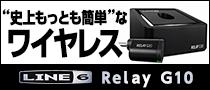【製品ニュース】Line 6/Relay G10