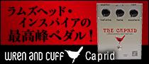 【デジマート製品レビュー】Wren and Cuff Creations / Caprid