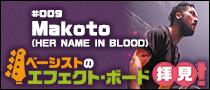 【連載】Makoto(HER NAME IN BLOOD)のエフェクト・ボード拝見!