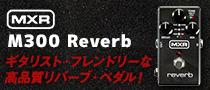 【製品レビュー】MXR / M300 Reverb