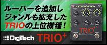 【製品レビュー】DigiTech / TRIO+
