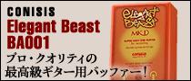 【製品レビュー】CONISIS / Elegant Beast BA001