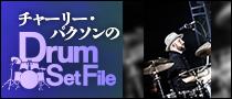 【連載】チャーリー・パクソンのDrum Set File