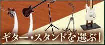 【Dr.Dの機材ラビリンス第30回】ギター・スタンド