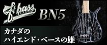 【製品レビュー】F-Bass / BN5-BC