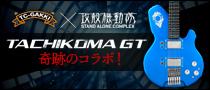 TC楽器×攻殻機動隊 奇跡のコラボ! TACHIKOMA GT