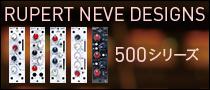 """""""ニーヴ""""の音をあなたのラックに! RUPERT NEVE DESIGNS 500シリーズ"""