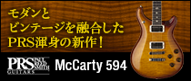 【製品レビュー】Paul Reed Smith / McCarty 594