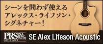 【製品レビュー】PRS / SE Alex Lifeson Acoustic