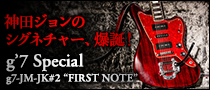 【製品ニュース】g7 Special/g7-JM-JK#2 FIRST NOTE